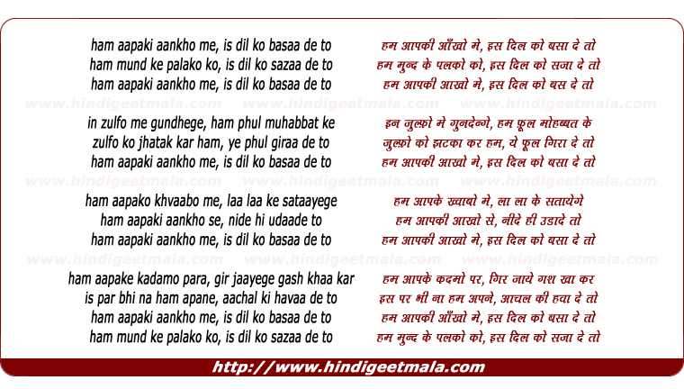 lyrics of song Ham Aapki Aankho Me, Is Dil Ko Basaa De To