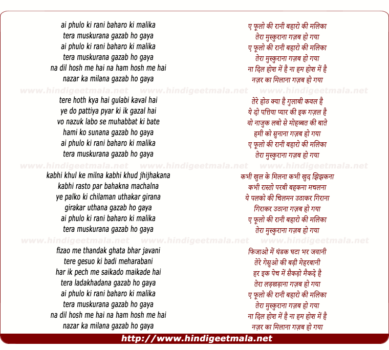 lyrics of song Ai Phulon Ki Raani Bahaaron Ki Malikaa