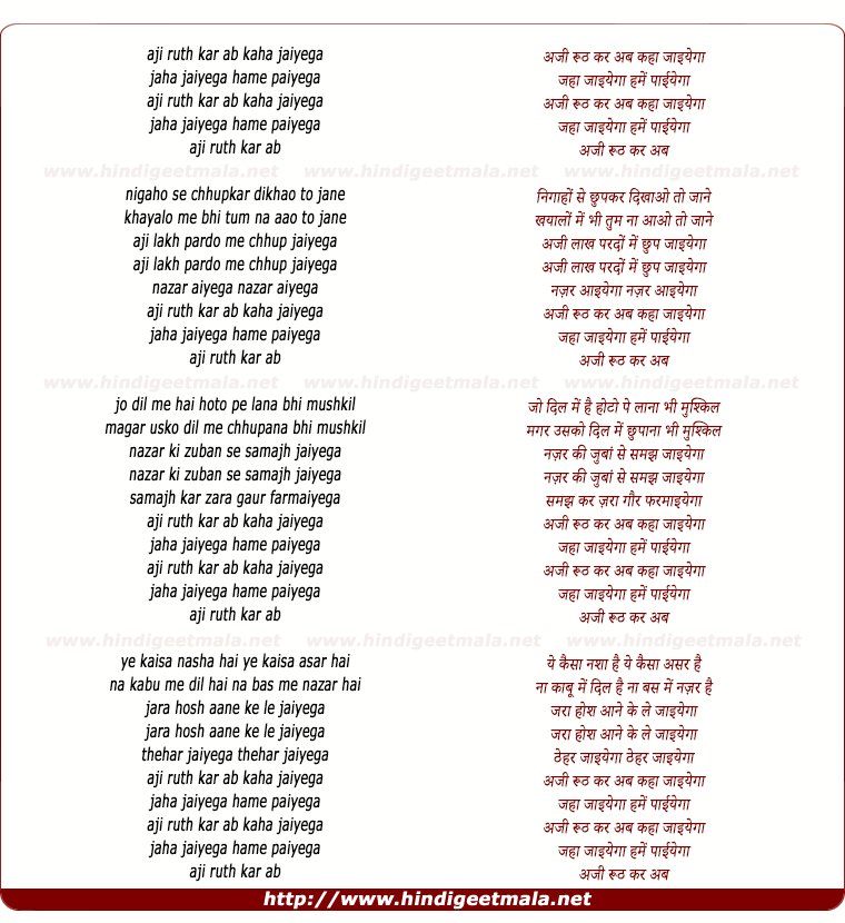 lyrics of song Aji Ruth Kar Ab Kaha Jaaiyega