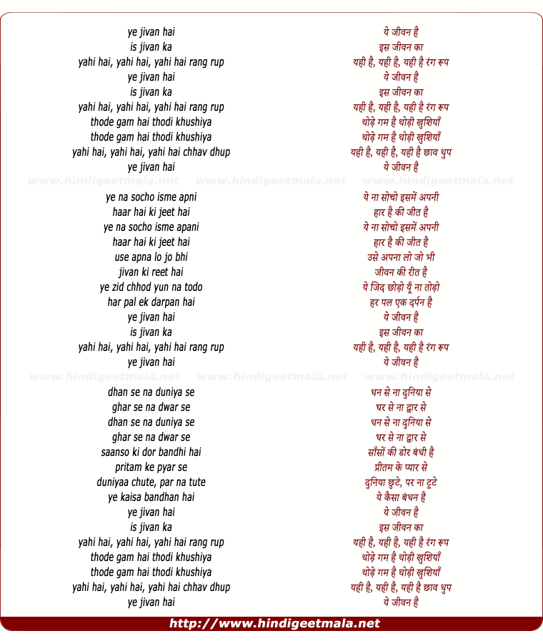 lyrics of song Ye Jivan Hai, Is Jivan Kaa, Yahi Hai, Yahi Hai, Yahi Hai Rang Rup