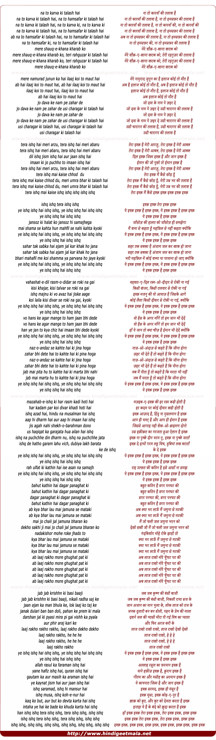 lyrics of song Naa To Kaaravaan Ki Talaash Hai