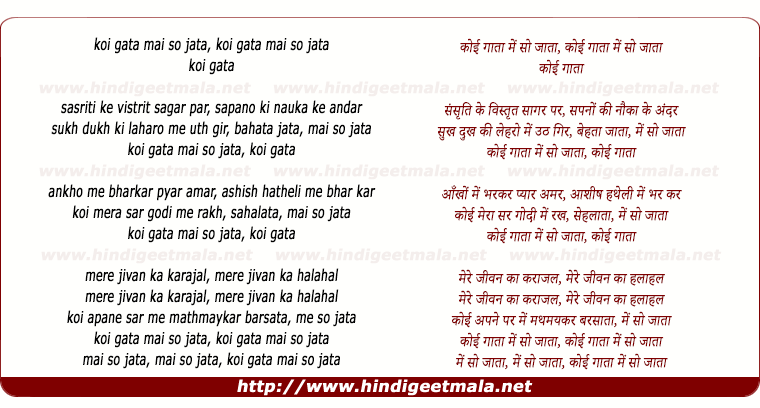 lyrics of song Koi Gaataa Main So Jaataa
