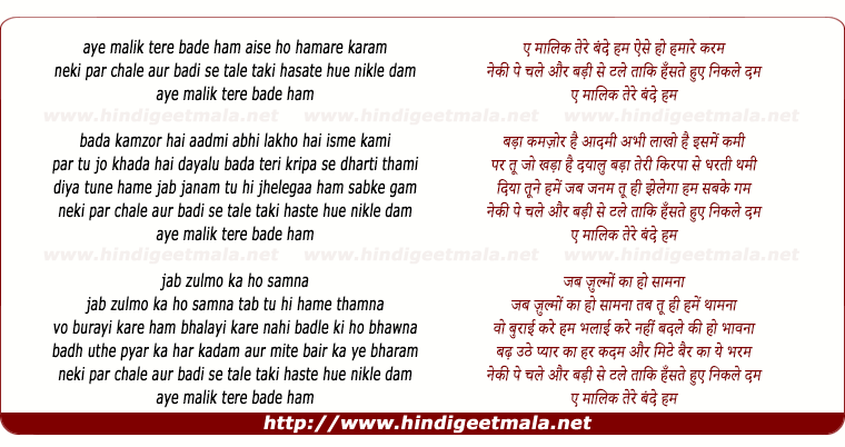 lyrics of song Ae Maalik Tere Bande Ham (Version 1)