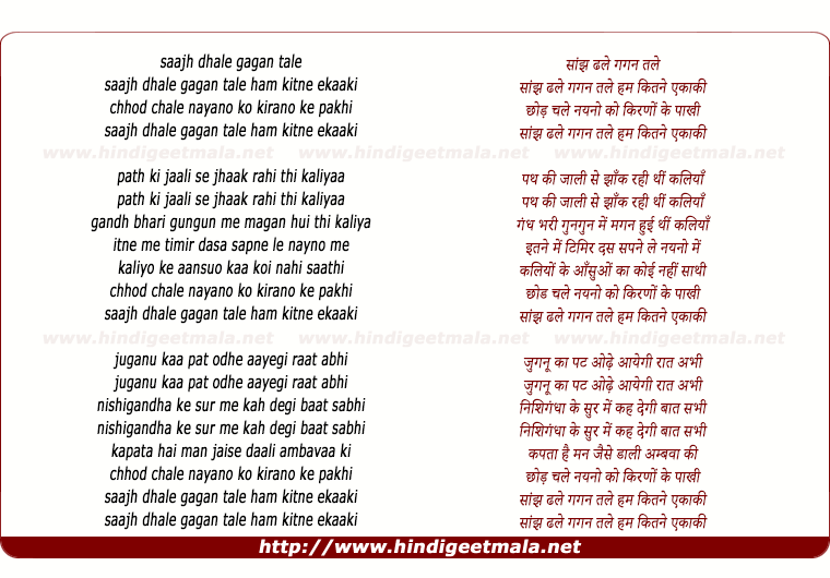 lyrics of song Saanjh Dhale Gagan Tale