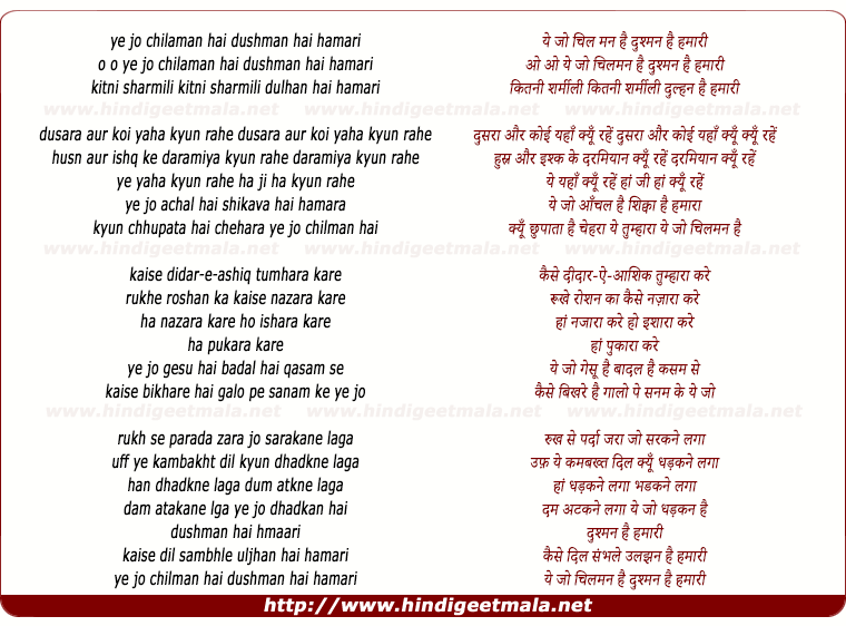 lyrics of song Ye Jo Chilaman Hai, Dushaman Hai Hamaari