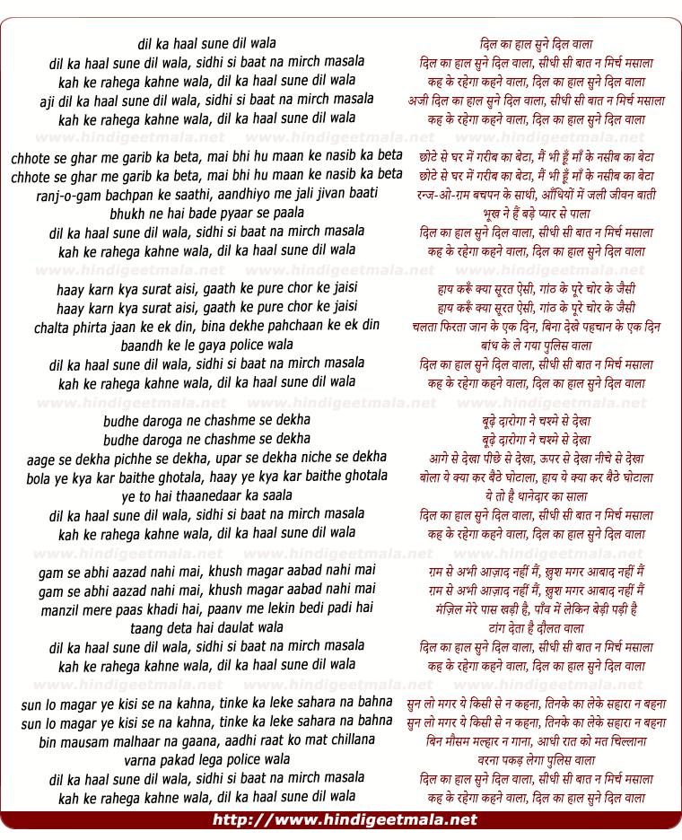 Lyric f the police lyrics : Dil Kaa Haal Sune Dilavaalaa, Sidhi Si Baat Na Mirch Masaalaa ...