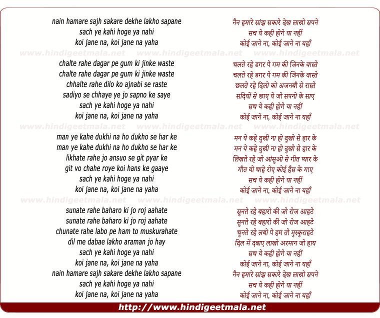 lyrics of song Nain Hamaare Saanjh Sakaare, Dekhane Laakhon Sapane