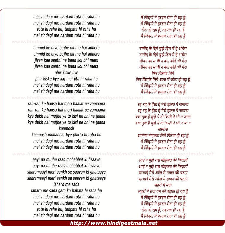 lyrics of song Main Zindagi Me Hardam Rota Hi Raha Hu