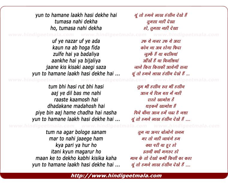 lyrics of song Yun To Hamane Laakh Hasin Dekhe Hain