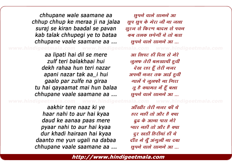 lyrics of song Chhupne Waale Saamane Aa