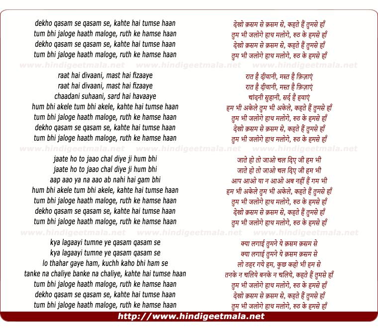 lyrics of song Dekho Qasam Se, Dekho Qasam Se, Kahate Hain Tumase Haan