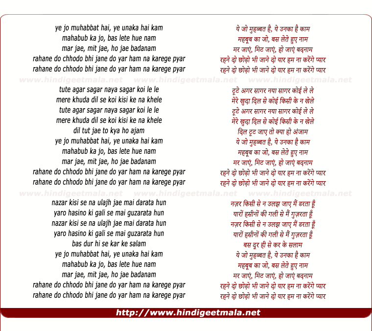 lyrics of song Ye Jo Muhabbat Hai, Ye Unakaa Hai Kaam