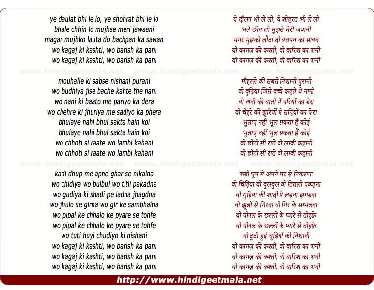 lyrics of song Ye Daulat Bhi Le Lo (Woh Kagaz Ki Kashti)