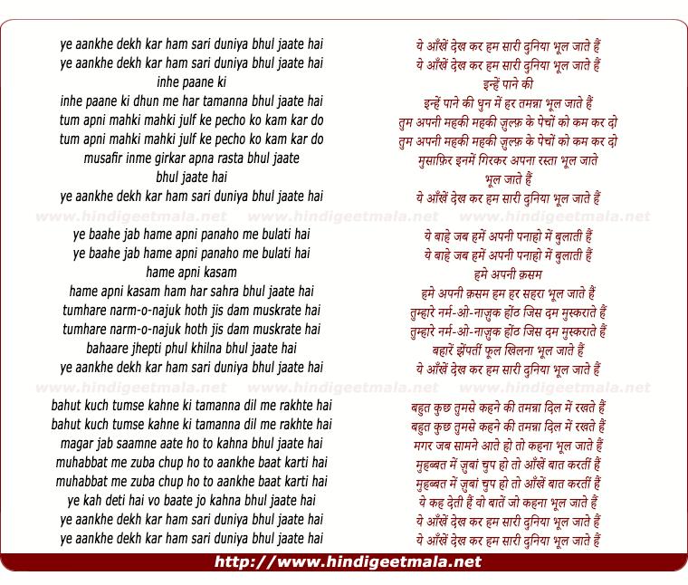 lyrics of song Ye Aankhen Dekh Kar Ham Saari Duniyaa Bhul Jaate Hain