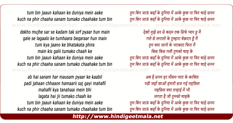 lyrics of song Tum Bin Jaaun Kahaan - By Mohd. Rafi