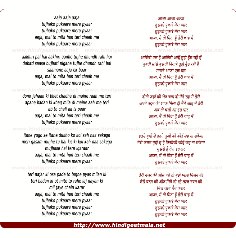 lyrics of song Aajaa Tujhako Pukaare Meraa Pyaar