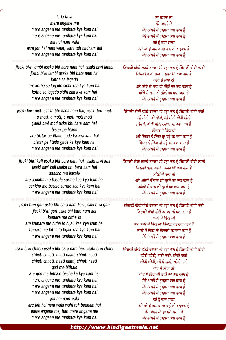 lyrics of song Mere Angne Me Tumhara Kya Kaam Hai