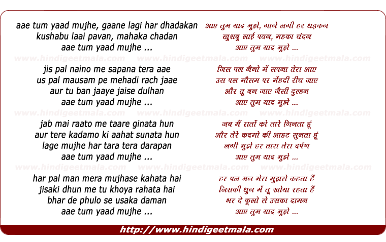 lyrics of song Aaye Tum Yaad Mujhe Gaane Lagi Har Dhadakan
