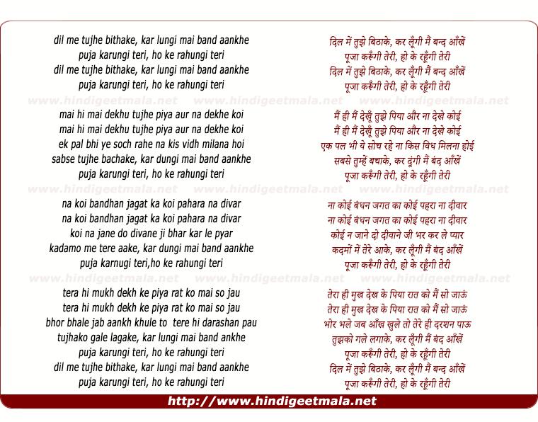 lyrics of song Dil Men Tujhe Bithaake, Kar Lungi Main Band Aankhen