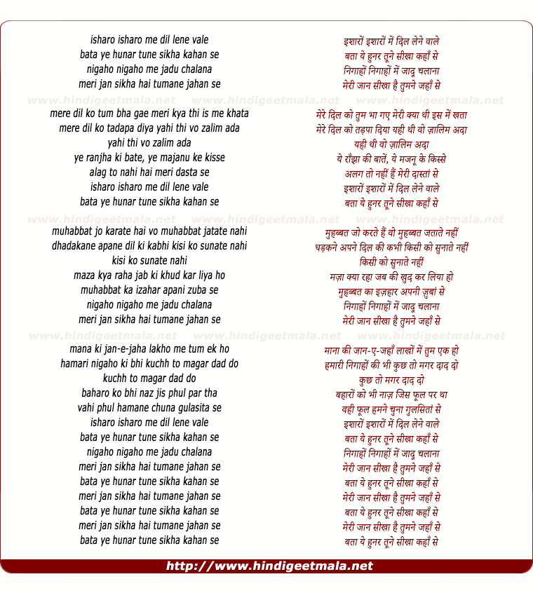 lyrics of song Ishaaron Ishaaron Men Dil Lene Vaale