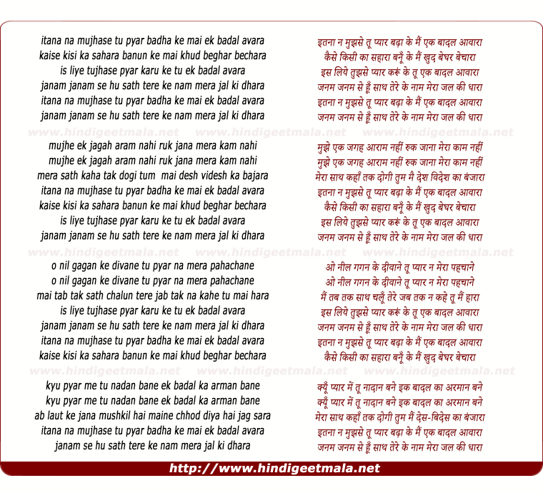 lyrics of song Itna Na Mujhse Tu Pyar Badha, Ke Main Ek Badal Aawara