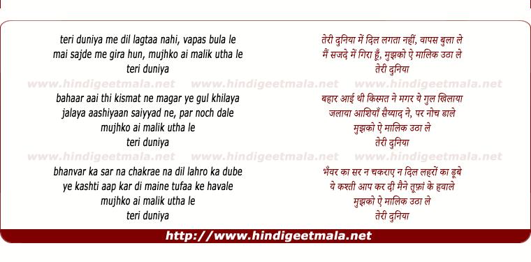 lyrics of song Teri Duniya Me Dil Lagta Nahi, Vapas Bula Le