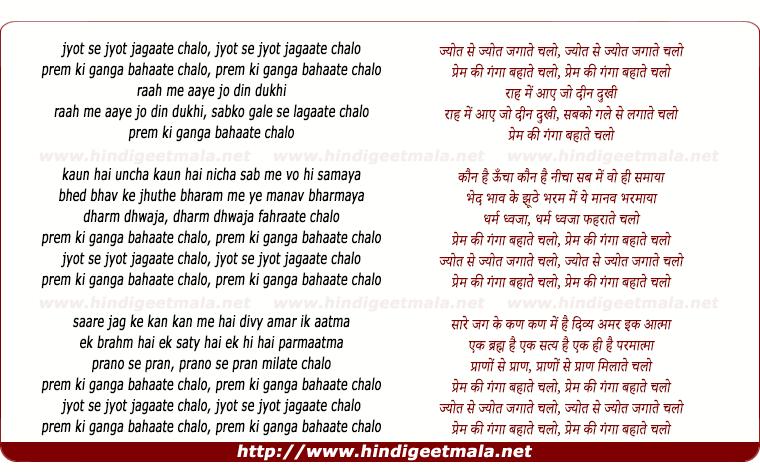 lyrics of song Jyot Se Jyot Jagaate Chalo, Prem Ki Gangaa Bahaate Chalo