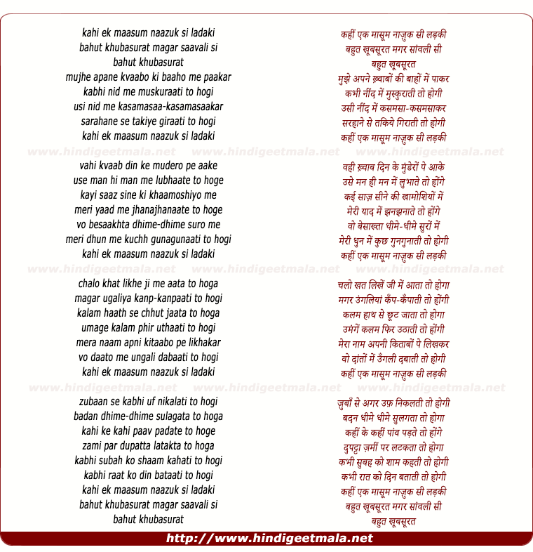 lyrics of song Kahin Ek Maasum Naazuk Si Ladaki