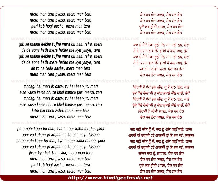 lyrics of song Mera Mann Tera Pyasa, Mera Man Tera, Puri Kab Hogi Asha
