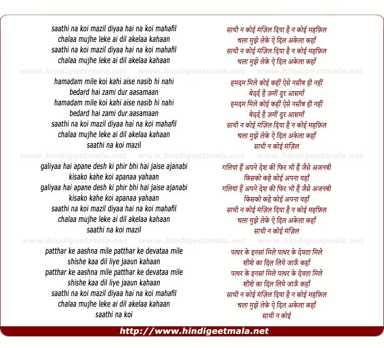 lyrics of song Saathi Na Koi Manzil, Diyaa Hai Na Koi Mahafil
