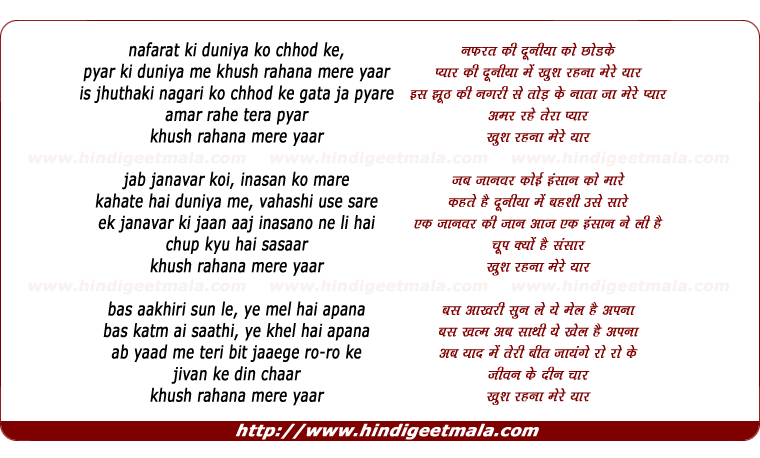 lyrics of song Nafarat Ki Duniaa Ko Chhod Ke, Pyar Ki Duniyaa Men