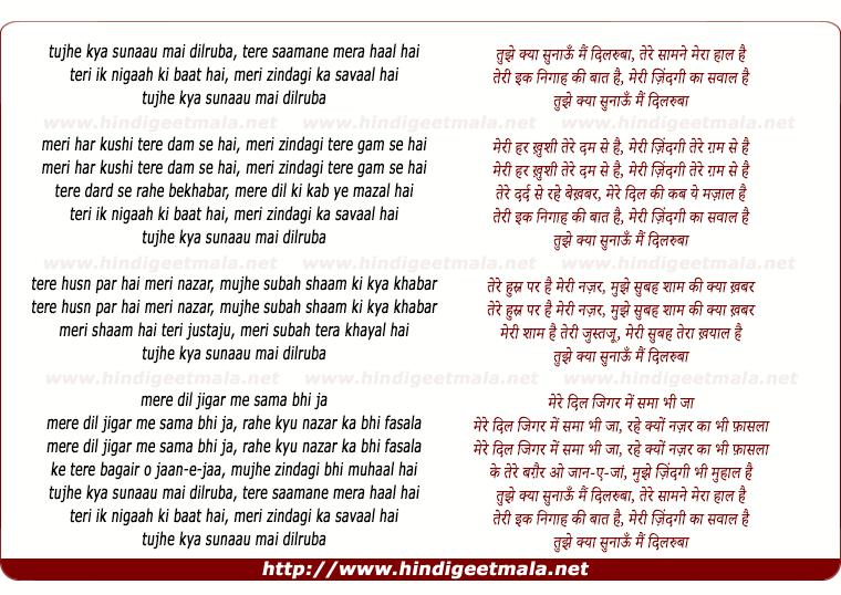 lyrics of song Tujhe Kya Sunau Ai Dilruba, Tere Samne Mera Haal Hai