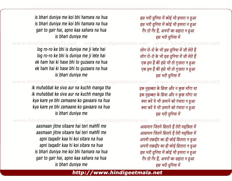 lyrics of song Is Bhari Duniya Me, Koi Bhi Hamara Na Hua