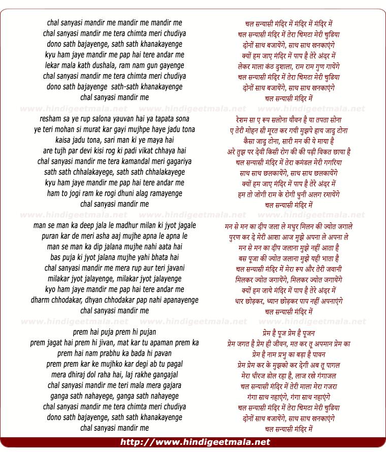 lyrics of song Chal Sanyasi, Mandir Me, Tera Chimta Meri Chudiya