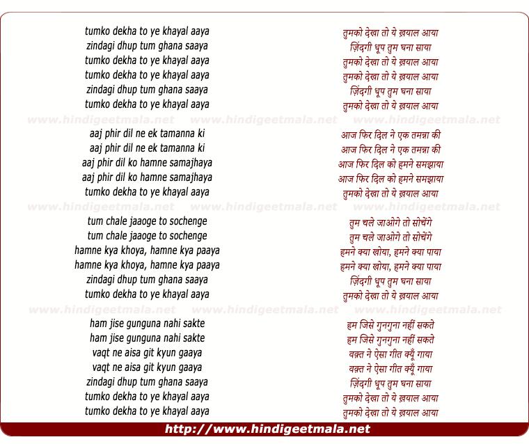 lyrics of song Tumako Dekhaa To Ye Khayaal Aayaa, Zindagi Dhup Tum Ghanaa Saayaa