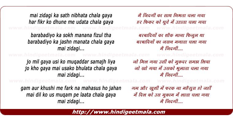 lyrics of song Main Zindagi Kaa Saath Nibhaataa Chalaa Gayaa