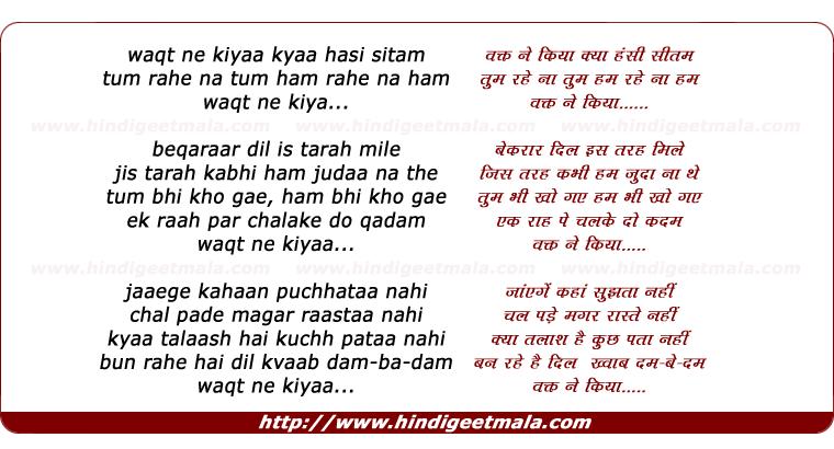 lyrics of song Vaqt Ne Kiyaa, Kyaa Hasin Sitam