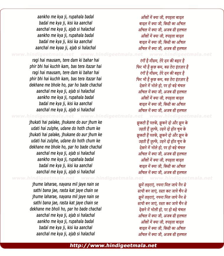 lyrics of song Aankhon Men Kyaa Ji, Rupahalaa Baadal