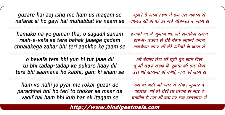 lyrics of song Guzare Hain Aaj Ishq Men Ham Us Maqaam Se