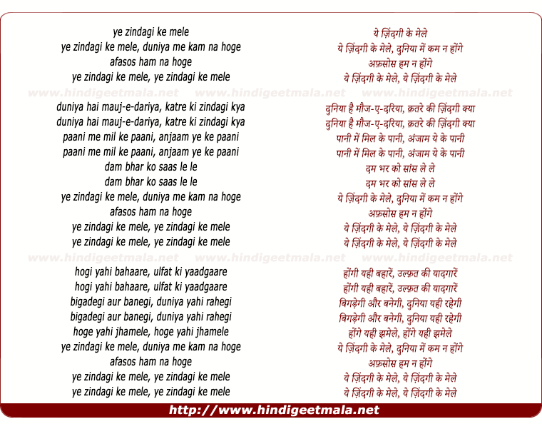 lyrics of song Ye Zindagi Ke Mele, Duniyaa Men Kam Na Honge