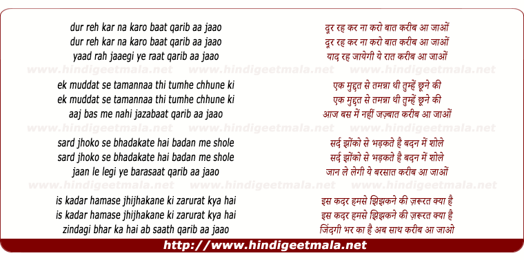 lyrics of song Dur Rahakar Na Karo Baat, Karib Aa Jaao