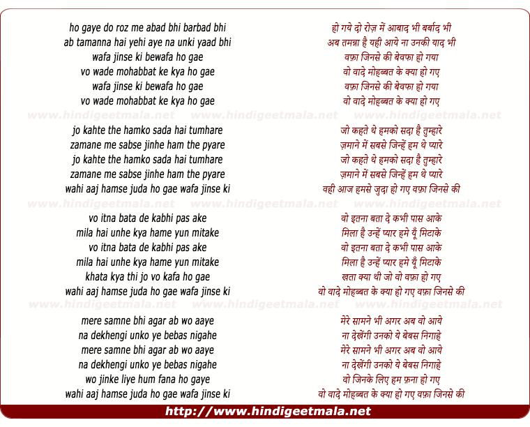 lyrics of song Wafaa Jinse Ki Bewafa Ho Gaye