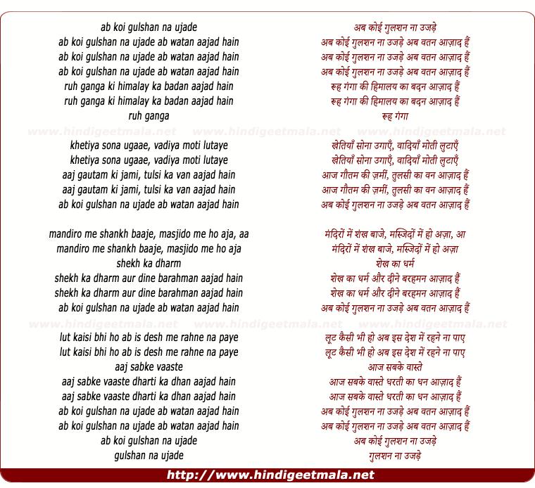 lyrics of song Ab Koi Gulshan Na Ujde, Ab Vatan Aazaad Hai