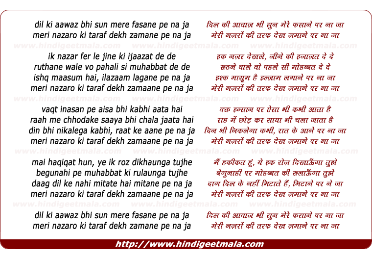 lyrics of song Dil Ki Aavaaz Bhi Sun, Mere Fasaane Pe Na Jaa