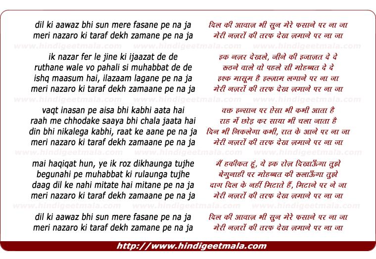 lyrics of song Dil Ki Aavaaz Bhi Sun Mere Fasaane Pe Na Jaa