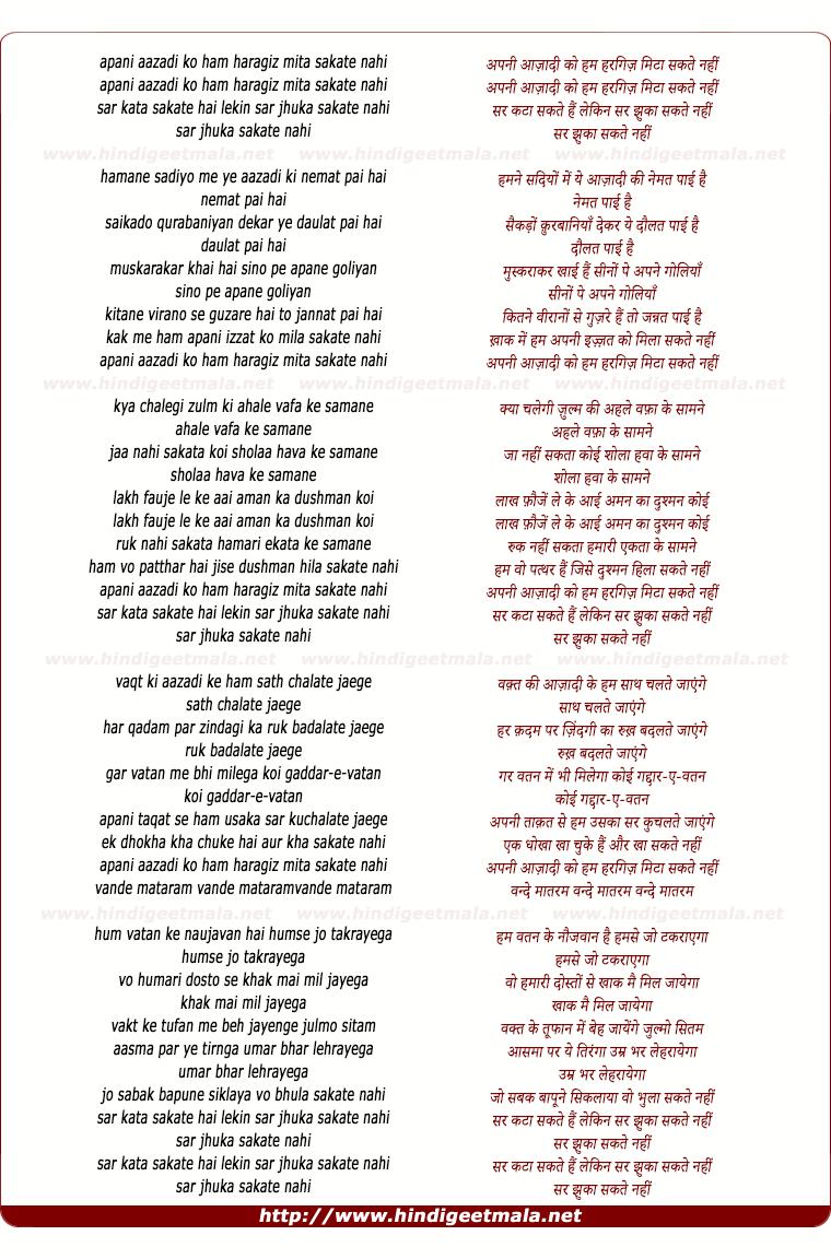 lyrics of song Apani Aazaadi Ko Ham Haragiz Mitaa Sakate Nahin