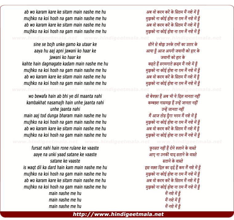 lyrics of song Ab Vo Karam Karen Yaa Sitam Main Nashe Men Hun