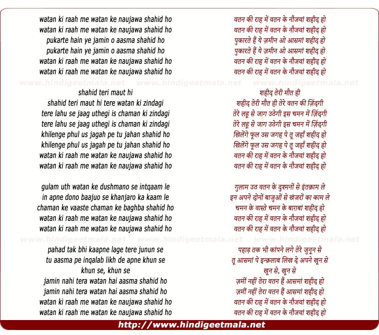 lyrics of song Vatan Ki Raah Me Vatan Ke Naujava Shahid Ho (Fast)