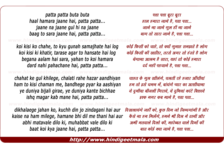 lyrics of song Patta Patta Buta Buta, Haal Hamara Jane Hai