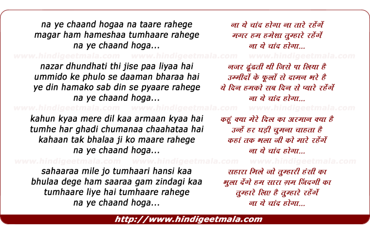 lyrics of song Na Ye Chand Hoga Na Tare Rahenge (By Geeta Dutt)